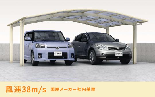 風速38m/s 国産メーカー社内基準